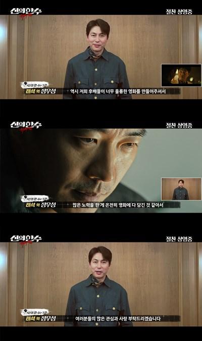 """정우성, '신의 한 수: 귀수편' 지원 """"권상우, 액션 연기 고생 많았다"""""""