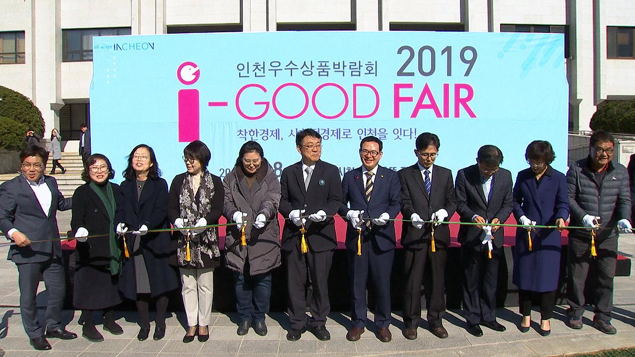 [인천] 시청 앞 잔디마당서 인천우수상품박람회 열려