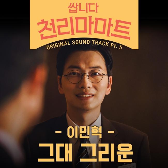 인디가수 이민혁, \'쌉니다 천리마마트\' OST 참여…순수X치유 보컬