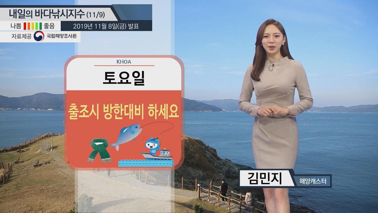 [내일의 바다낚시지수]11월9일 바다낚시지수 곳곳에 '적신호' 남해안 가장 출조하기 좋아