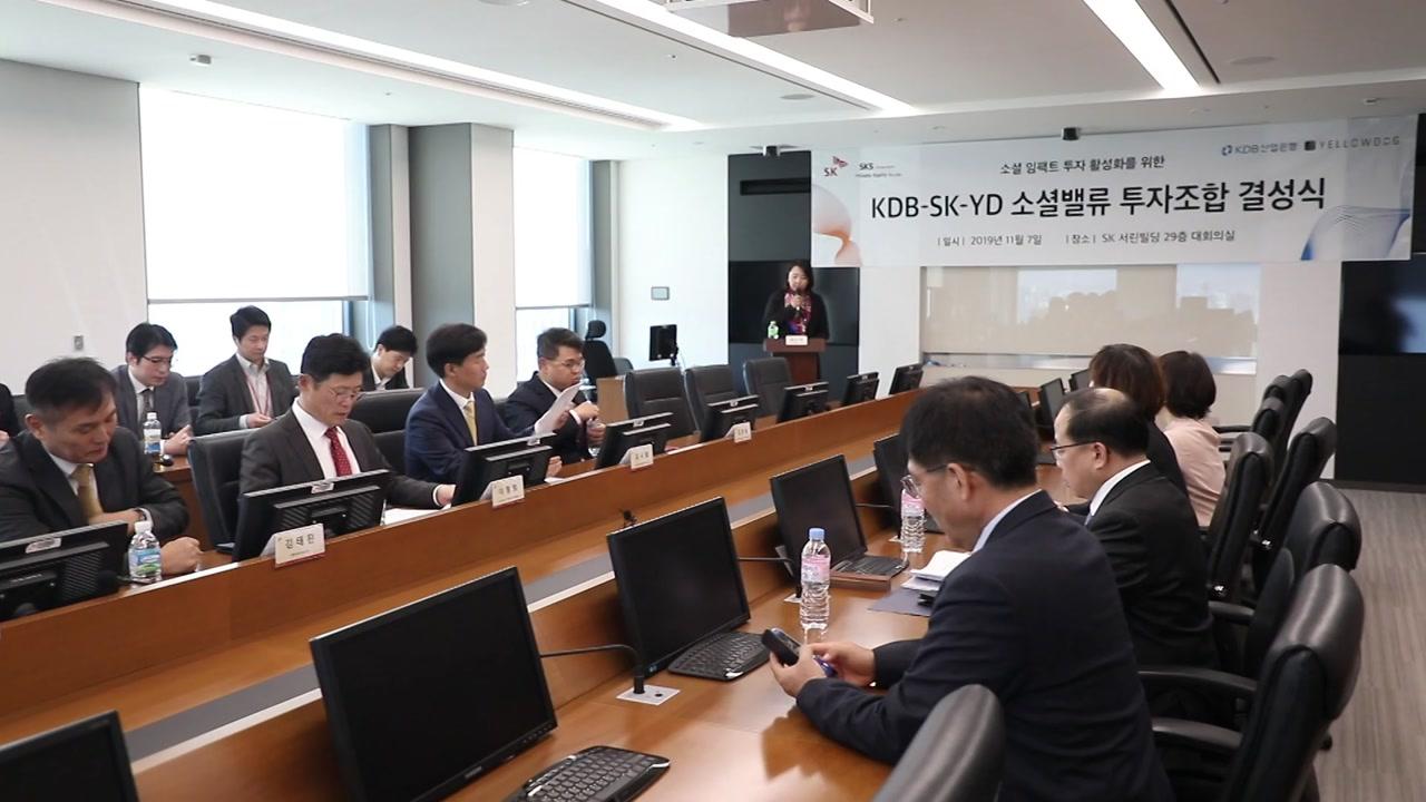 [기업] SK·산업은행, '사회적 가치' 스타트업에 5백억 지원