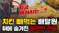 """[3분뉴스] """"누가 내 치킨 빼 먹었어?"""" 배달 대행의 불편한 진실"""
