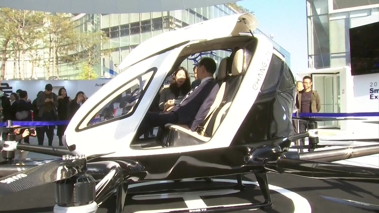 하늘 나는 드론 택시...'미래 교통' 한자리에