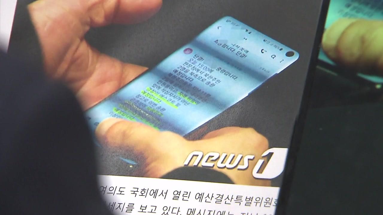 국방부, '北 주민송환 문자' JSA 중령 조사 착수
