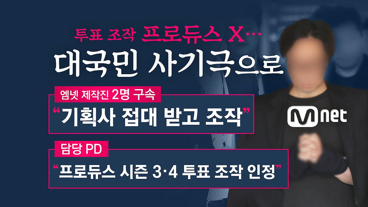 """""""프로듀스 TOP 20위도 내정""""...투표 조작 '후폭풍'"""
