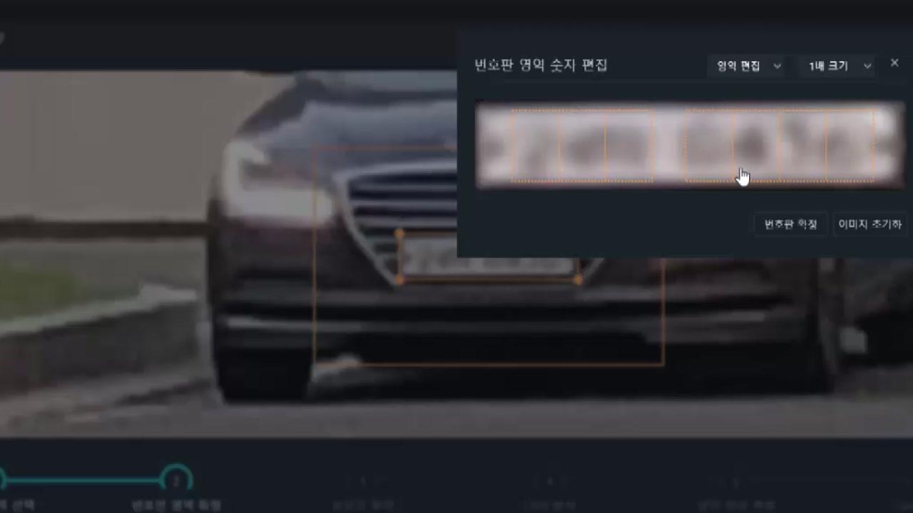 CCTV 흐릿한 차 번호, AI 눈에는 보인다