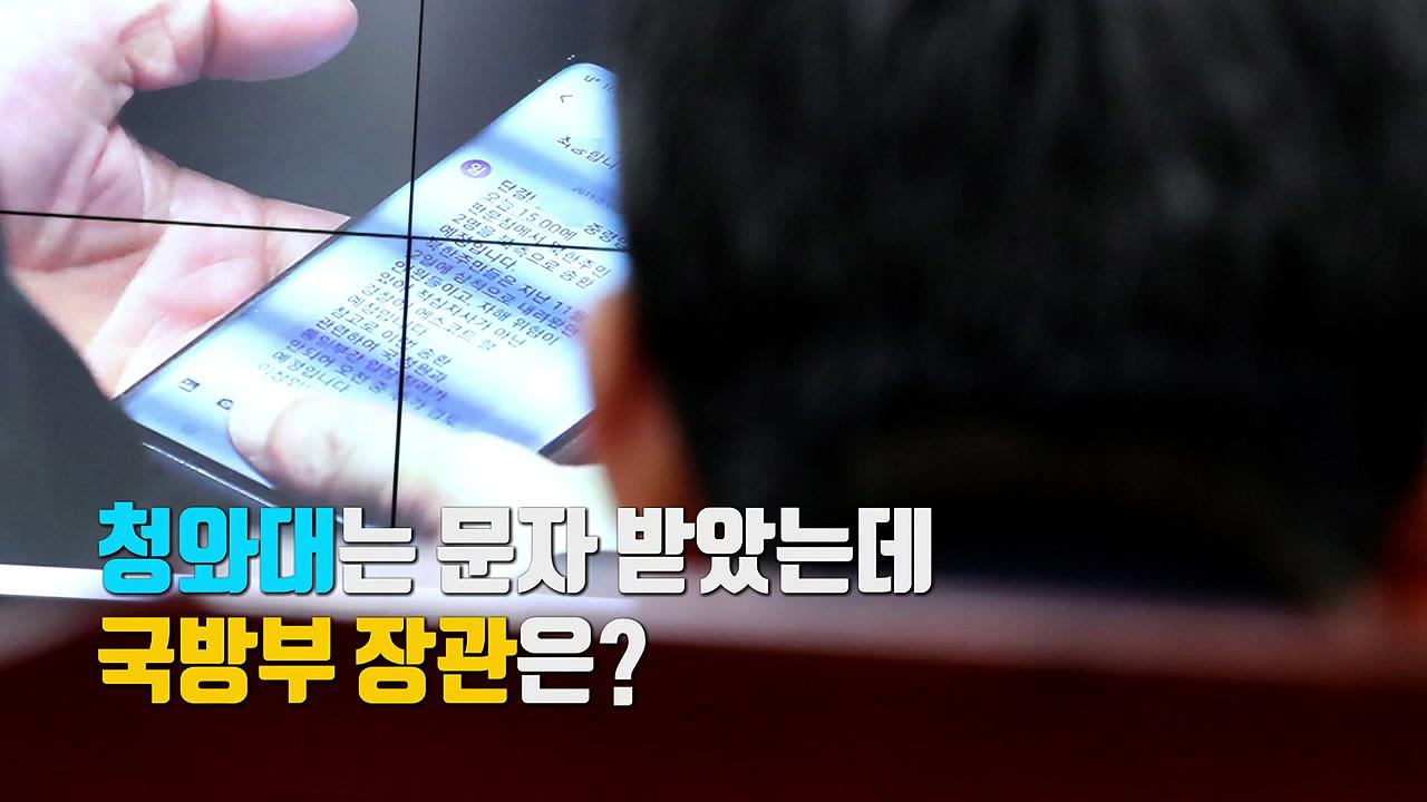 """[나이트포커스] JSA 중령 '靑 직보' 논란...""""국방장관도 몰랐다"""""""