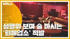 [자막뉴스] 성행위 보며 술마시는 퇴폐업소 적발...SNS 회원만 2천 명