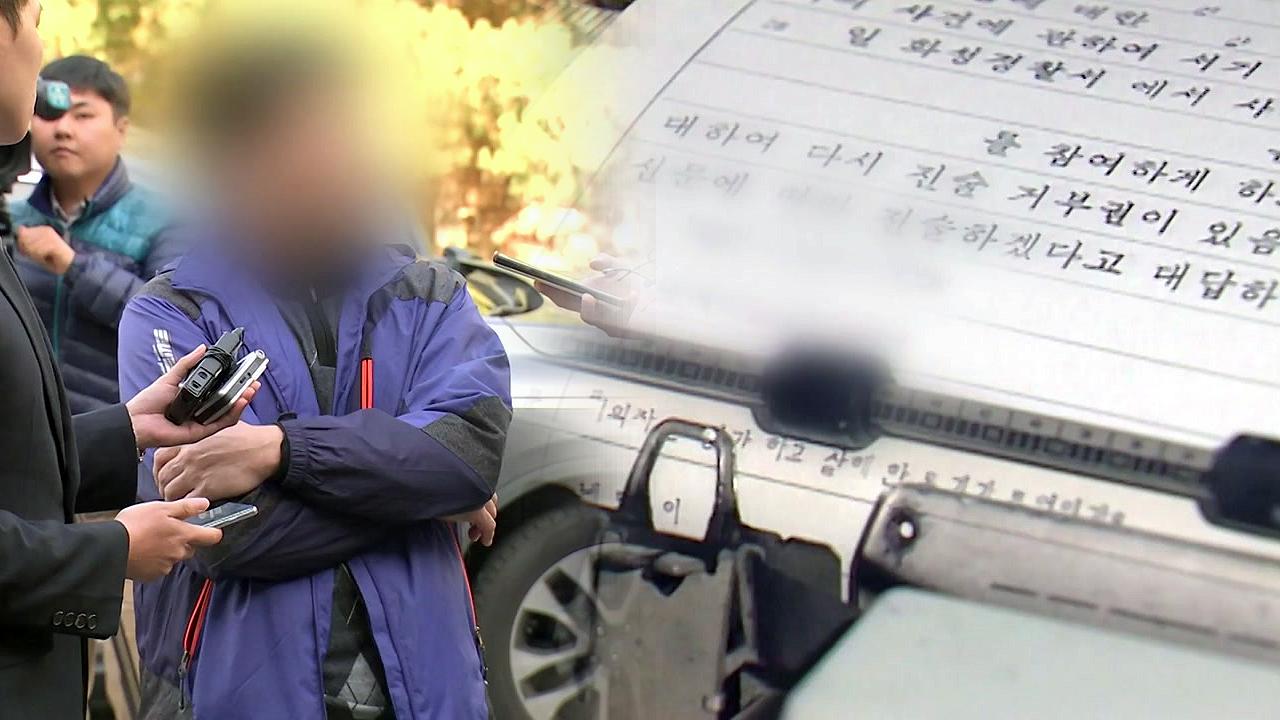 """'화성 8차' 13일 재심청구...""""이춘재 진술, 범행 현장과 부합"""""""