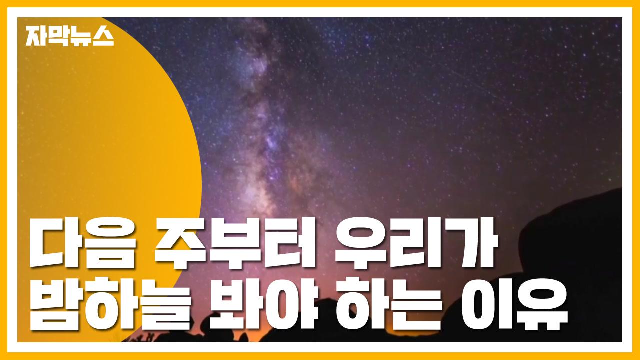 [자막뉴스] 놓쳐서는 안 될 우주 이벤트...별똥별 잔치 시작