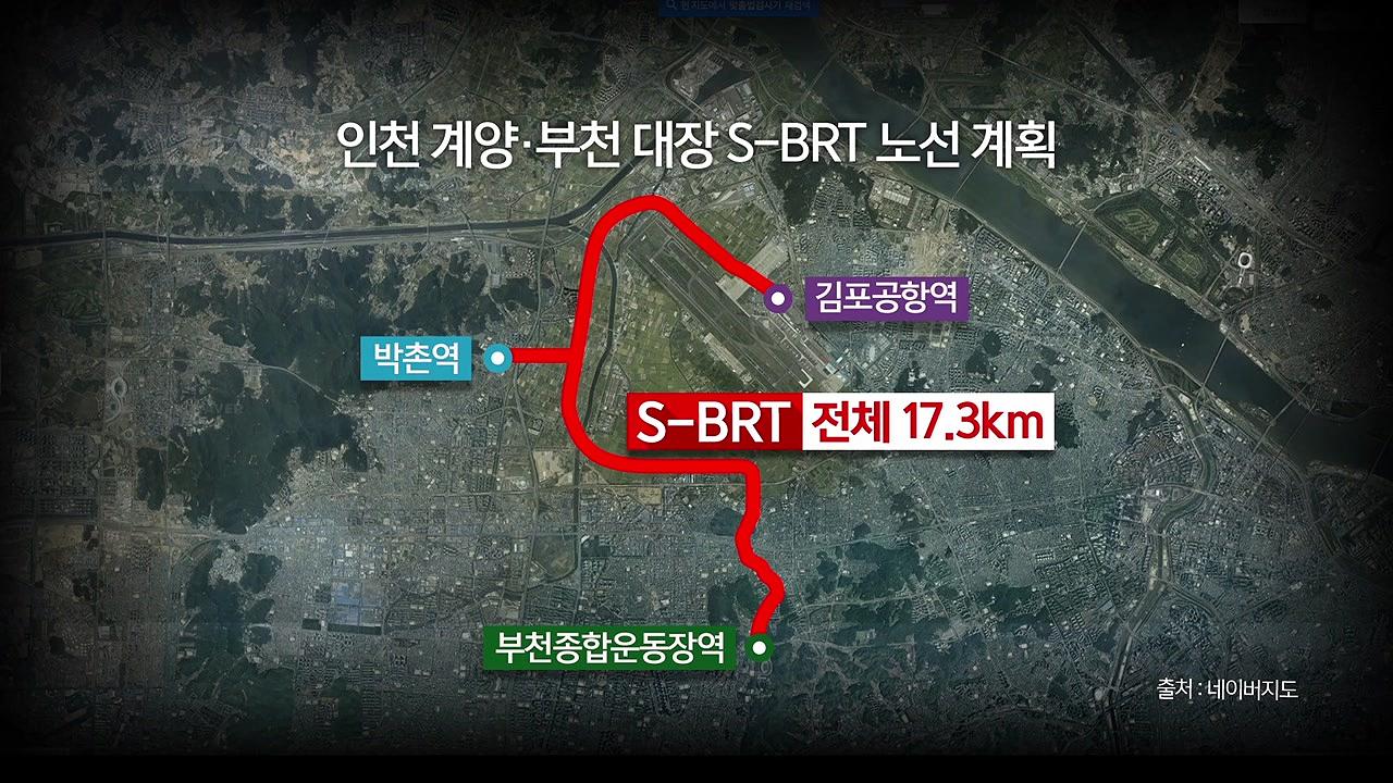 """[CJ헬로] """"지하철 무산 신도시"""" 생소한 S-BRT '성공 여부 관건'"""