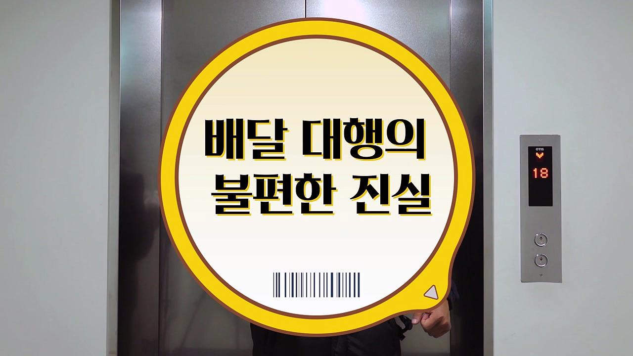 [3분뉴스] '음식 빼먹는 배달원' 문제는 배달 대행 업계 구조?