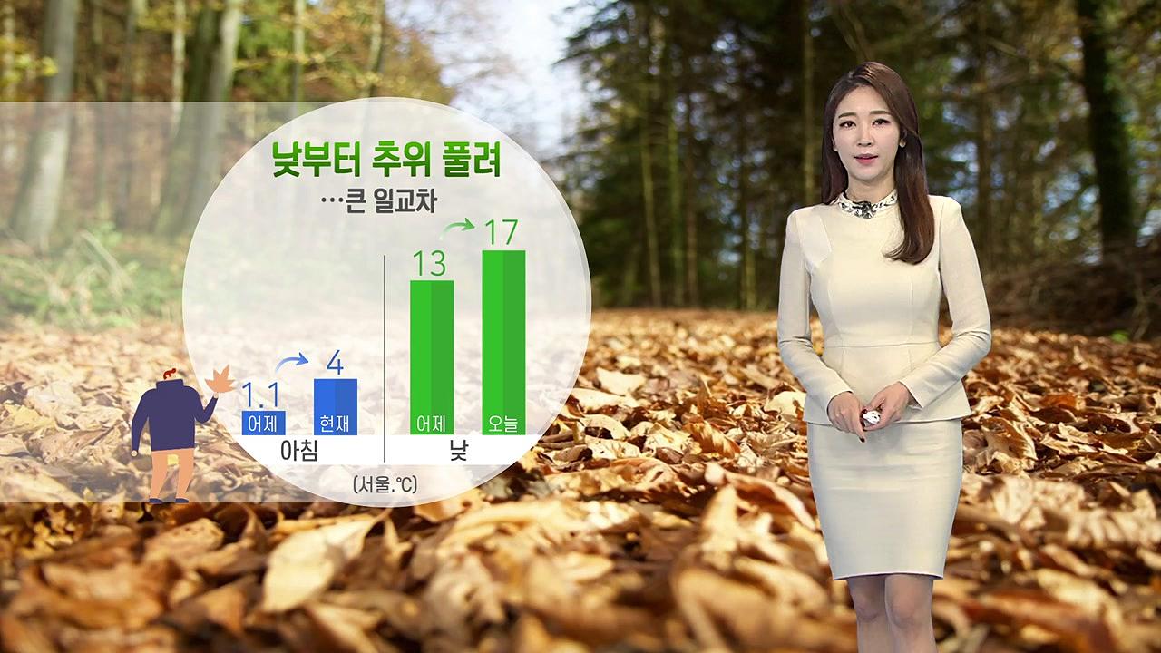 [날씨] 낮부터 추위 풀려...일교차 15℃ 안팎 극심