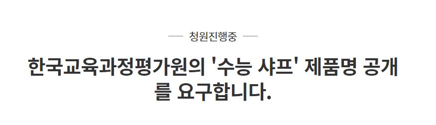 """'수능샤프' 논란에 국민청원 등장 """"샤프 제품명 공개해야"""""""