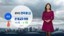 [날씨] 내일 밤부터 전국에 비...큰 일교차 유의...