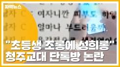 """[자막뉴스] """"엉덩이가..."""" 성희롱에 초등생 조롱까지 한 청주교대 단톡방"""