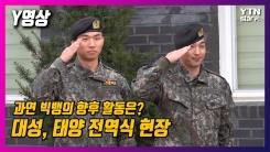 """태양X대성 """"빅뱅 향후 활동? 고민하고 의견 모아 결정할 것"""""""