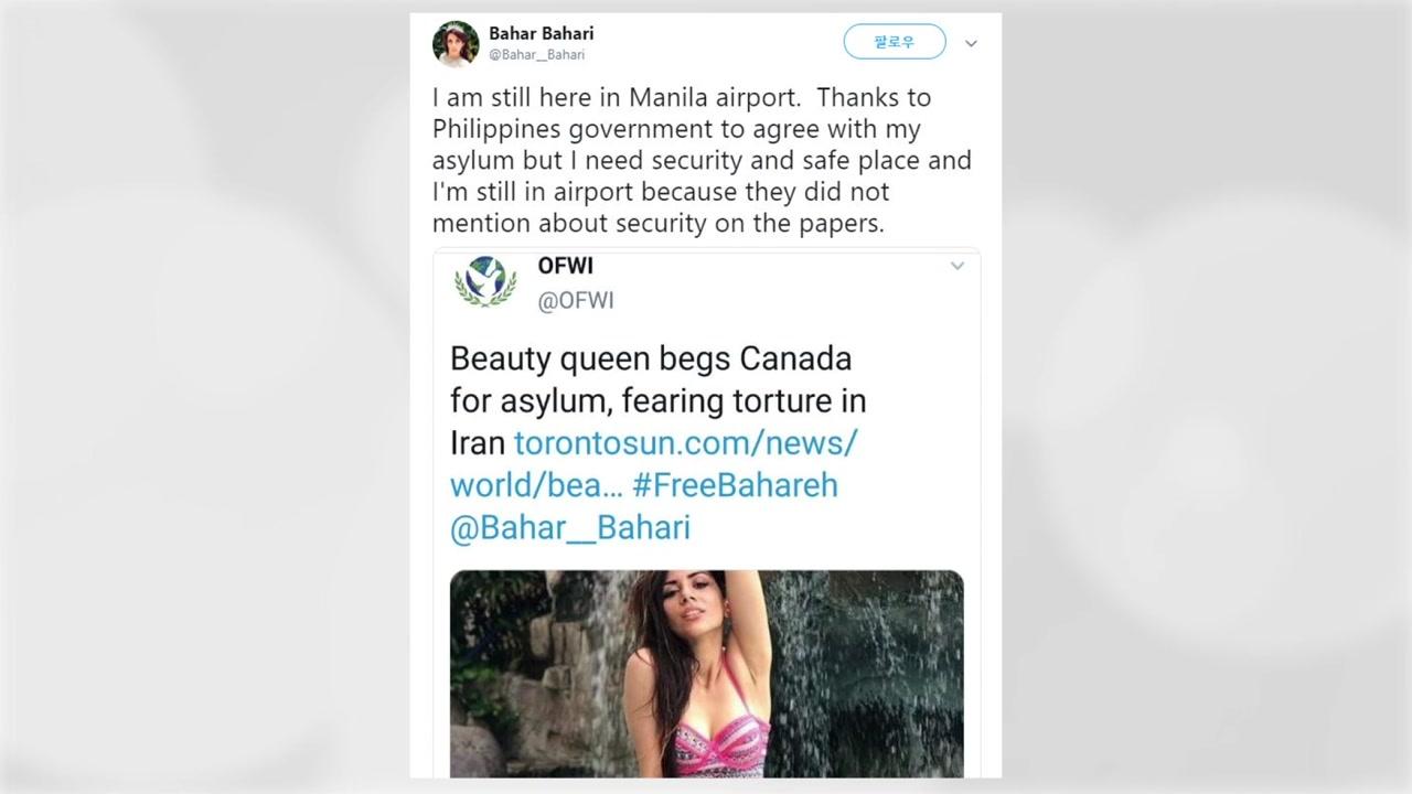 추방 위기 '미스 이란'에 필리핀 망명 허용