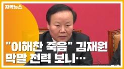 """[자막뉴스] """"이해찬 죽음"""" 김재원 의원, 과거 막말 전력 보니..."""