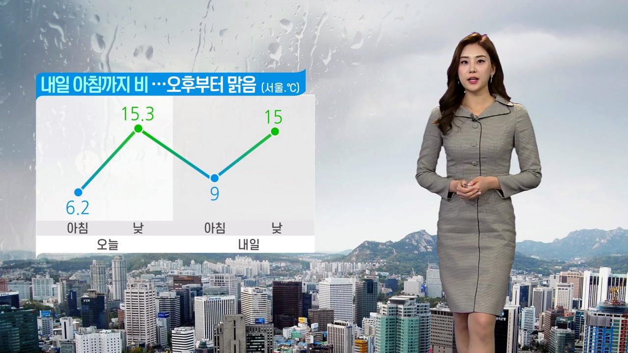 [날씨] 내일 아침까지 비...오후부터 맑음
