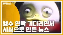 """[자막뉴스] """"잔소리 하지 마세요""""...치명적인 직설 매력 '펭수'"""