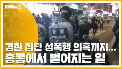 [자막뉴스] 경찰 집단 성폭행 의혹까지...홍콩에서 벌어지는 일