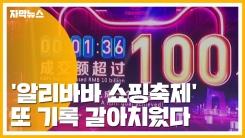 [자막뉴스] '알리바바 쇼핑축제' 또 기록 갈아치웠다
