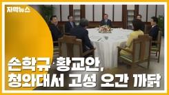 [자막뉴스] 손학규·황교안, 청와대서 고성 주고받은 까닭
