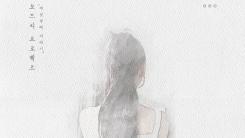 반광옥, 오드리 프로젝트 6번째 주자…15일 새 싱글 '그려본다' 발매
