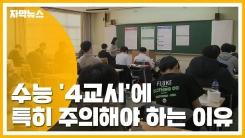 [자막뉴스] 수능 '4교시'에 특히 주의해야 하는 이유