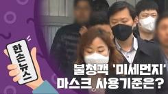 [15초뉴스] 불청객 '미세먼지'...마스크 사용 기준은?