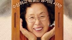 """'감쪽같은 그녀' 김수안 """"나문희 선배님, 잘 챙겨줘...따뜻했다"""""""
