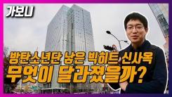 '준공 코앞' 방탄소년단(BTS) 빅히트 신사옥, 무엇이 달라졌나