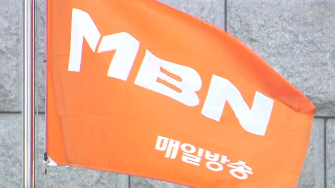 검찰 '자본금 편법 충당' MBN 법인·부회장·대표 불구속 기소