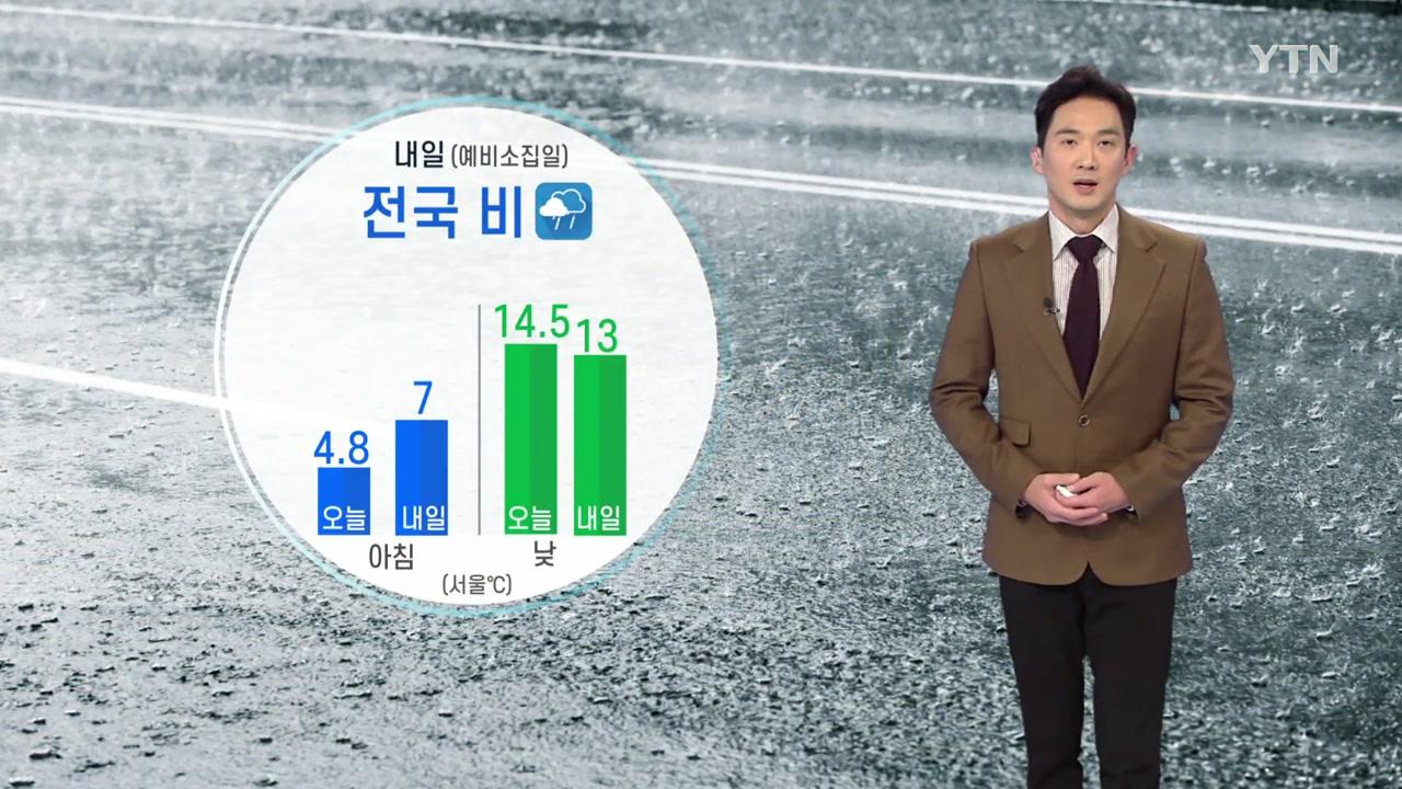[날씨] 전국 곳곳 가을비...낮에도 '쌀쌀'