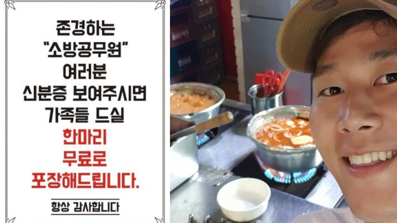 """""""소방공무원에게 닭볶음탕 한 마리 무료"""" 선언한 개그맨"""