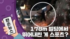 [15초뉴스] 178m 빌딩에서 뛰어내린 게 스포츠라고?