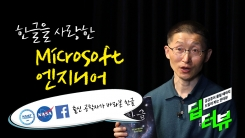 [딥터뷰] 한글을 사랑한 'Microsoft 엔지니어'