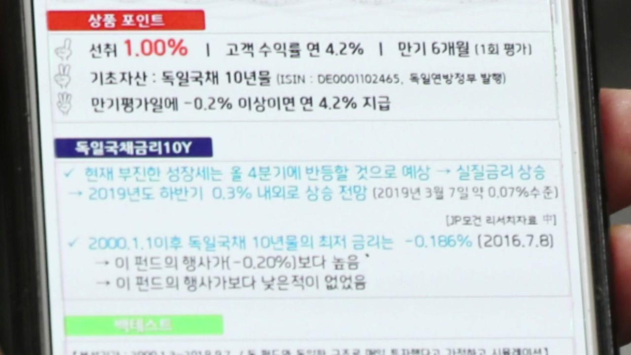 '고난도 사모펀드' 은행 판매 제한한다