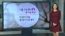 [날씨] 서울 올가을 첫눈...낮부터 추위 풀려