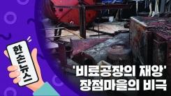 [15초뉴스] '비료공장의 재앙' 장점마을의 비극