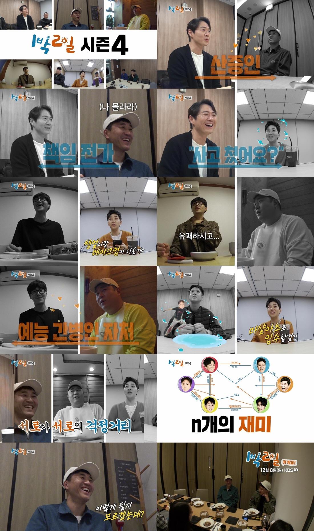 '1박2일' 시즌4, 연정훈→라비 케미 기대감 끌어올리는 첫 티저 공개