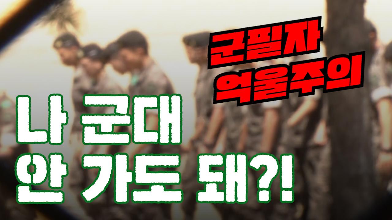 [3분뉴스] 군대, 가고 싶은 사람만!? '모병제' 실현될까요