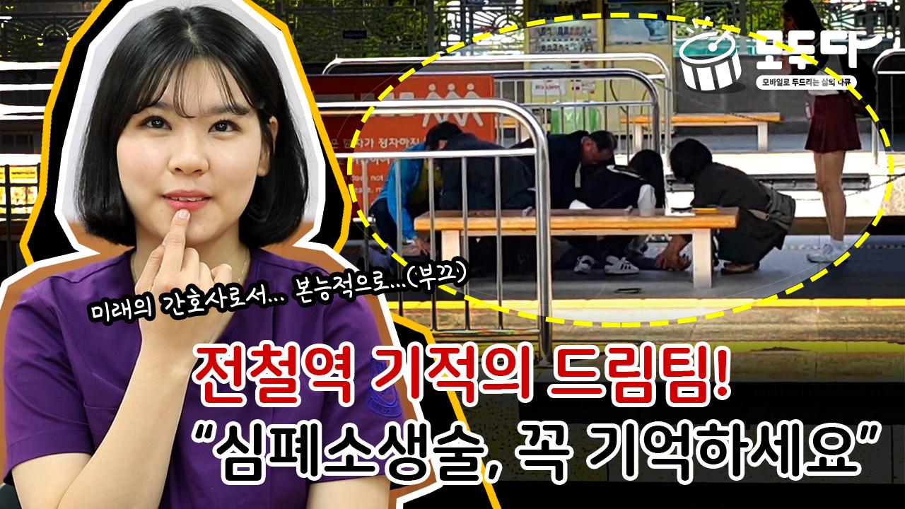 [모두다] 전철역에서 생명 구한 기적의 드림팀...응급상황 시 대처법은?
