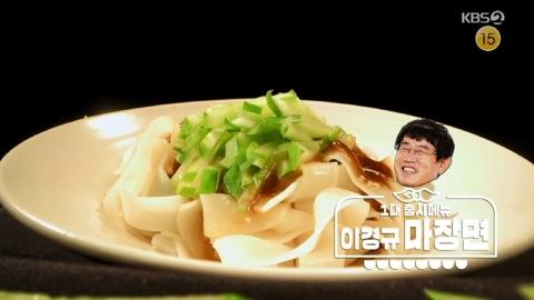 '편스토랑' 이경규 마장면, 오늘(16일) 편의점 출시 '매진+실검장악'