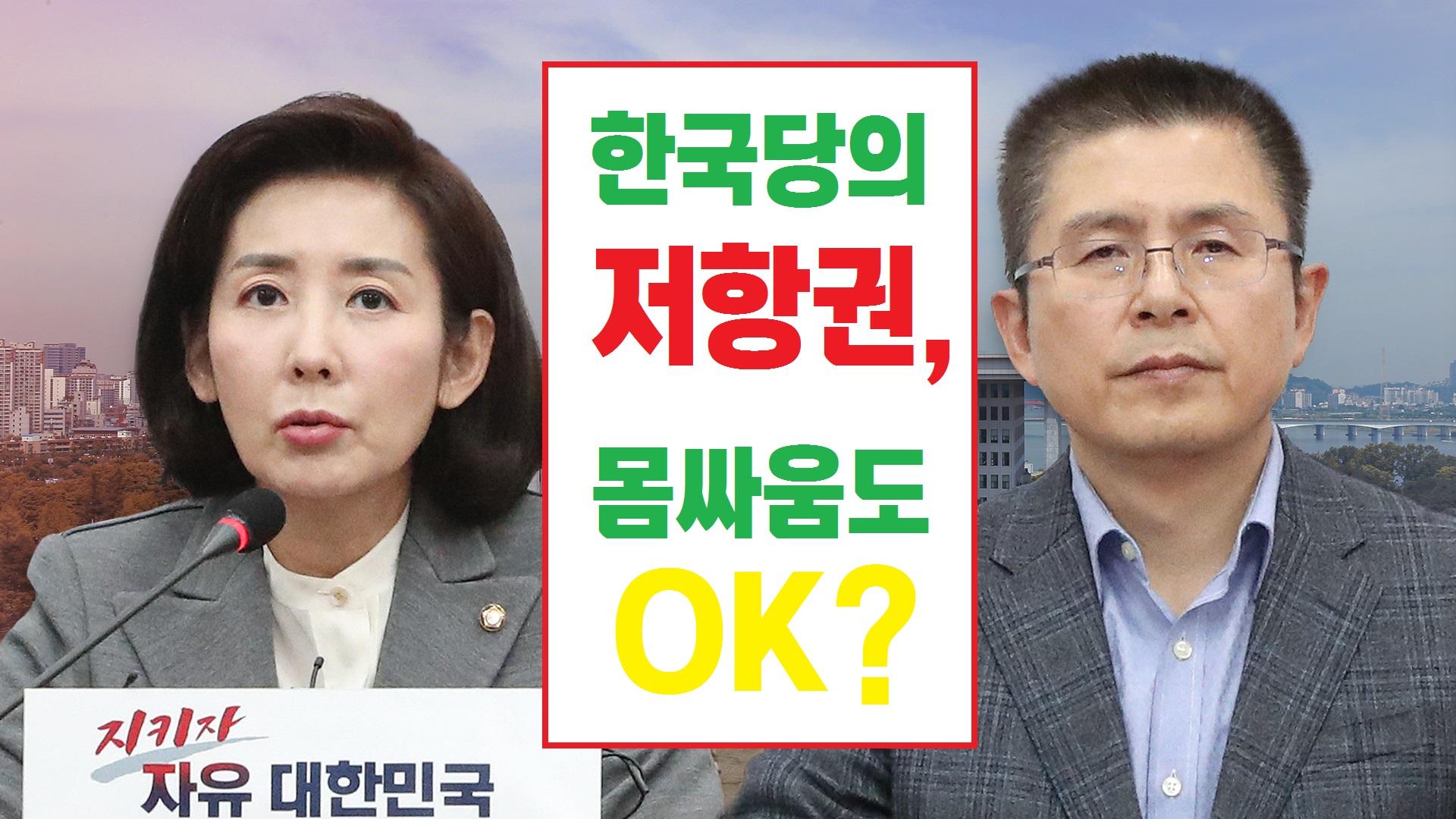 [와이파일]한국당의 '저항권'...감금·몸싸움도 OK?