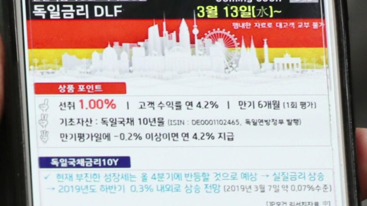 DLF 손실 사태 대응책...다음 달부터 시행
