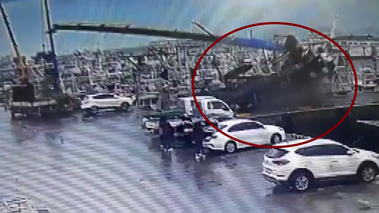대천항에서 또 크레인 넘어져 1명 사망