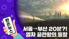 """[15초 뉴스] """"서울→부산 20분""""...열차 끝판왕 '하이퍼루프'"""