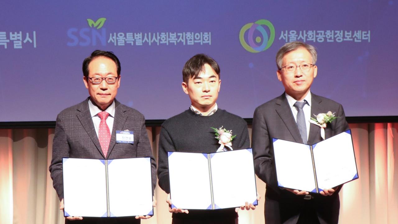 스포라이브, '2019 사회공헌위크' 기부협약 체결...서울시 복지증진 나선다